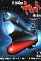 Space Battleship Yamato: Resurrection
